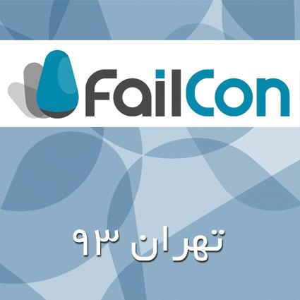 کنفرانس بین المللی شکست - تهران