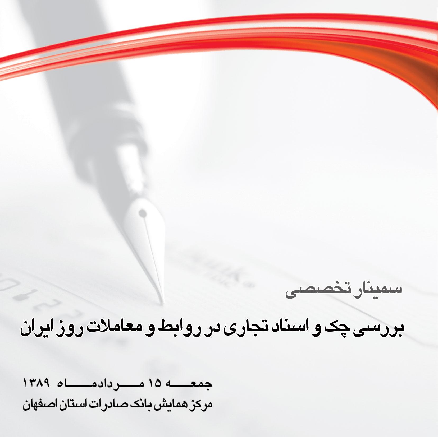 سمینار بررسی چک و اسناد تجاری در روابط و معاملات