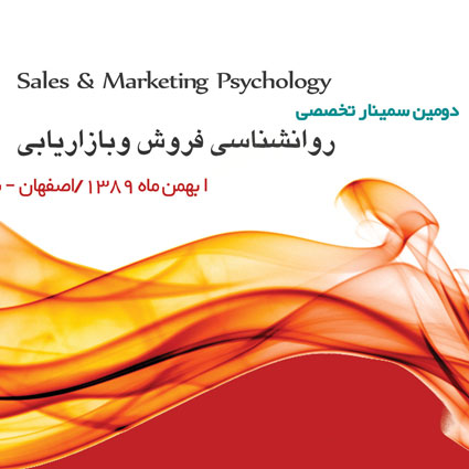 دومین سمینار تخصصی روانشناسی فروش و بازاریابی
